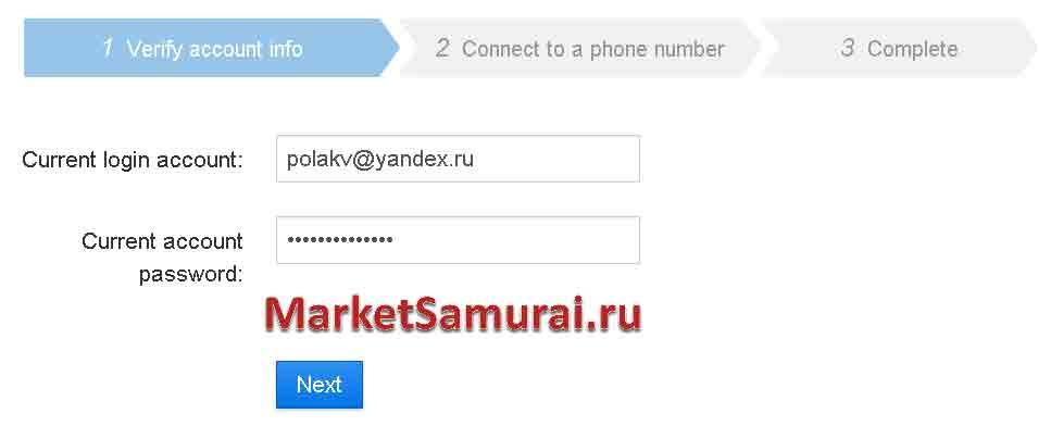 поля ввода логина и пароля для подтверждения номера телефона