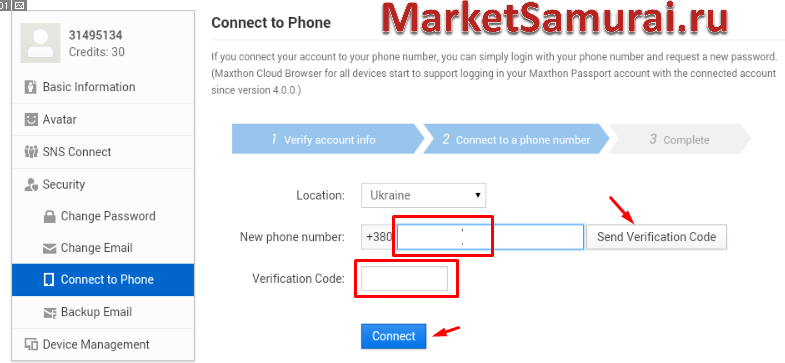 поля ввода номера телефона и кода верификации по телефону