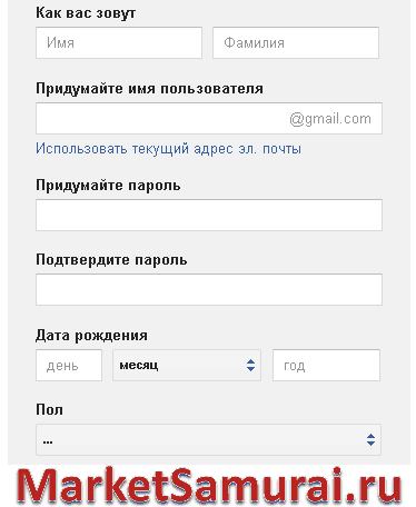 Поля регистрации в Гугл