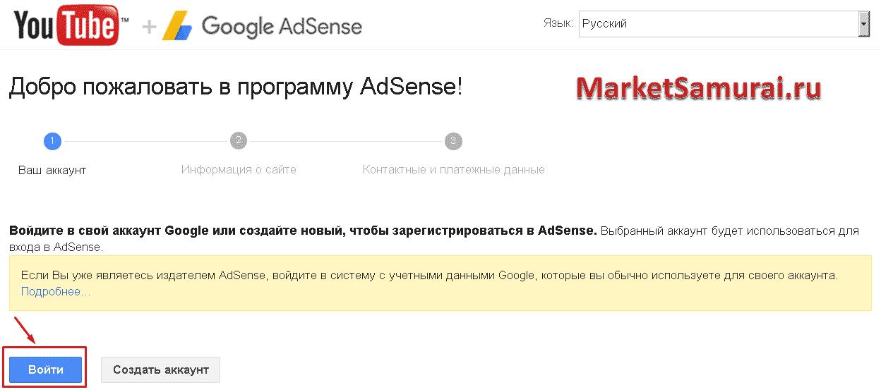 Кнопка входа на AdSense