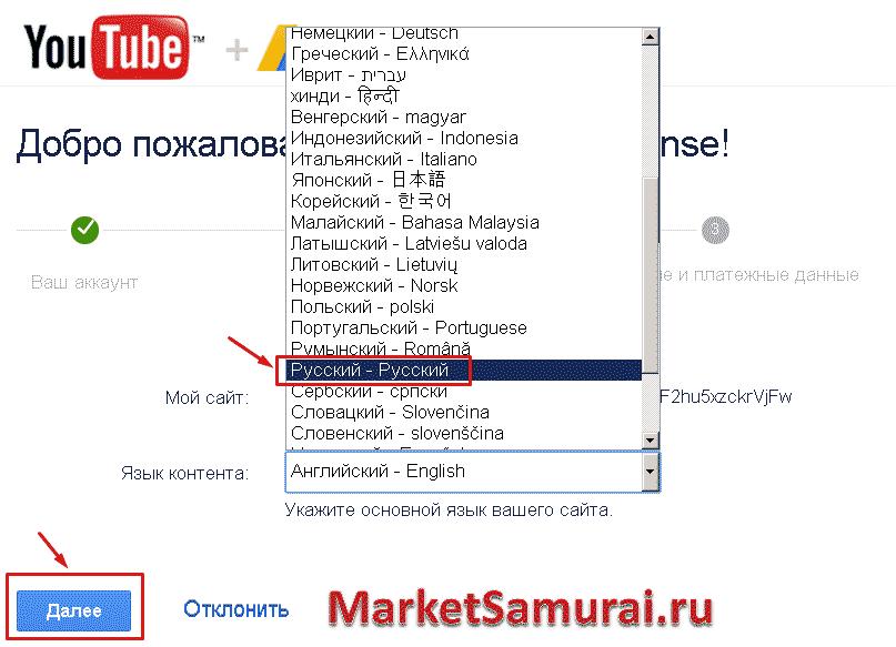 Опции выбора языка на AdSense