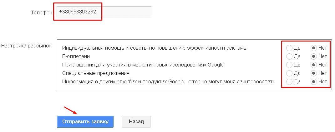 Кнопка отправки заявки на AdSense