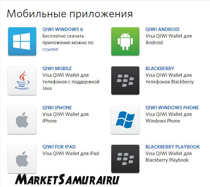 Скачать qiwi на компьютер для windows 8