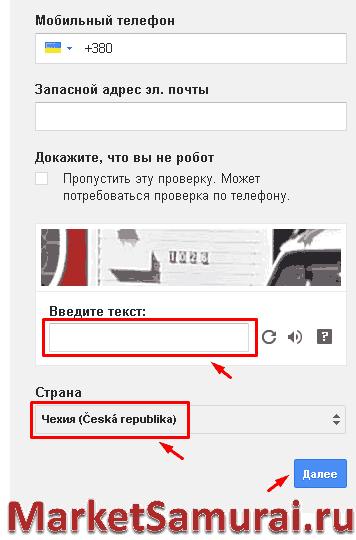 Выбор страны в Гугл