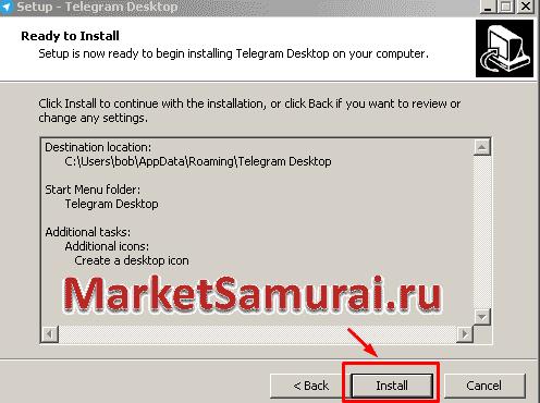 Кликаем по кнопке Install