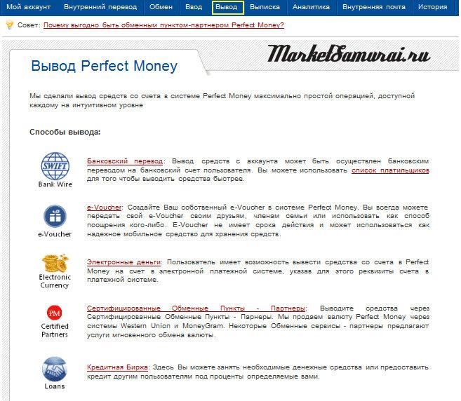 Как вывести деньги с Perfect Money