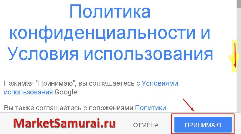Кнопка «Принимаю» условия Гугл