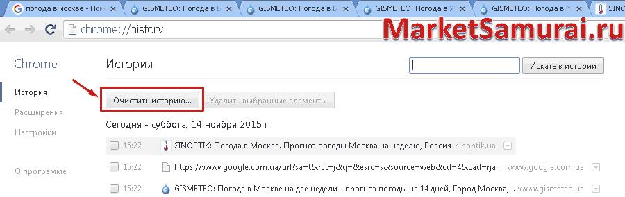 Нажимаем «Очистить историю» в Google Chrome