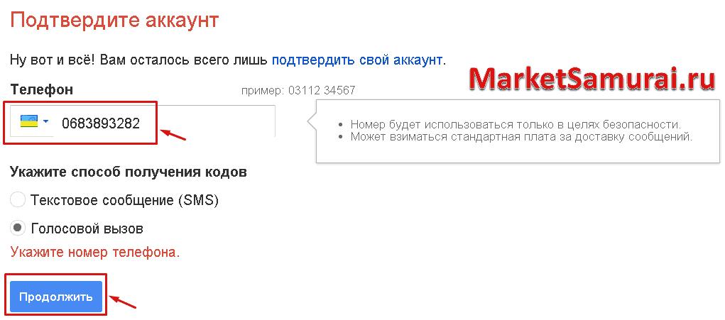 указание номера телефона для Гугл