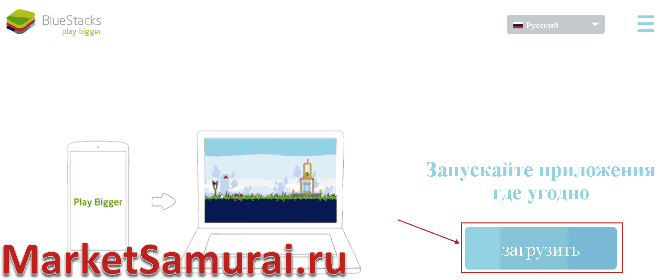 как загрузить BlueStacks