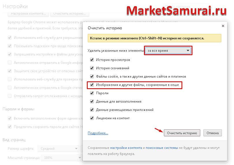 Выбор параметров очистки в Google Хром