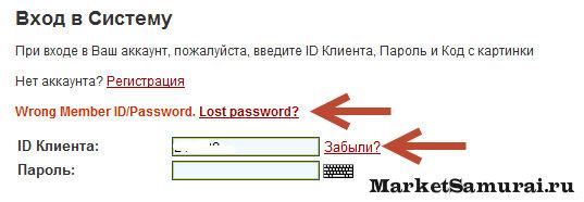 как восстановить пароль в перфект мани