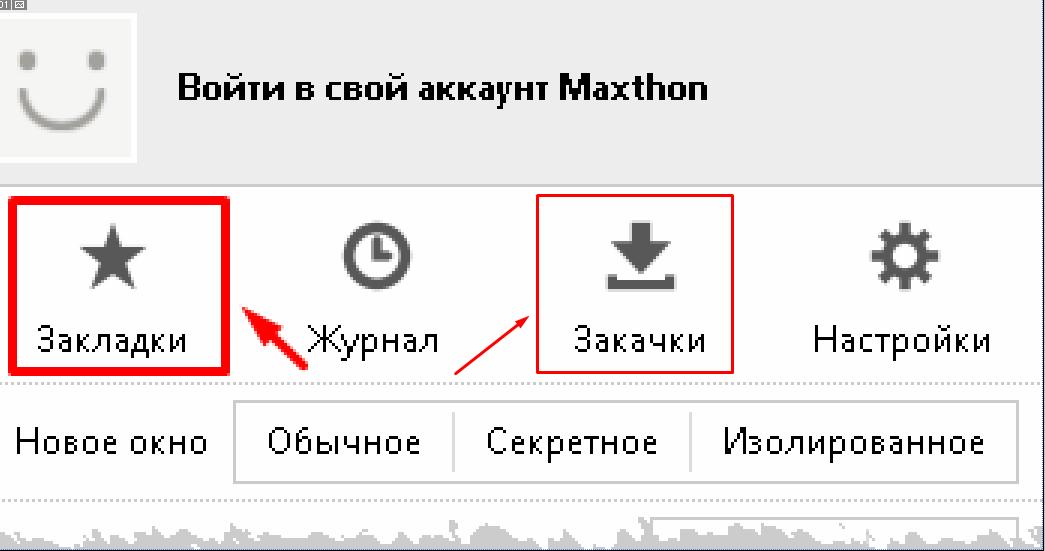 кнопки закладок и закачек Макстон