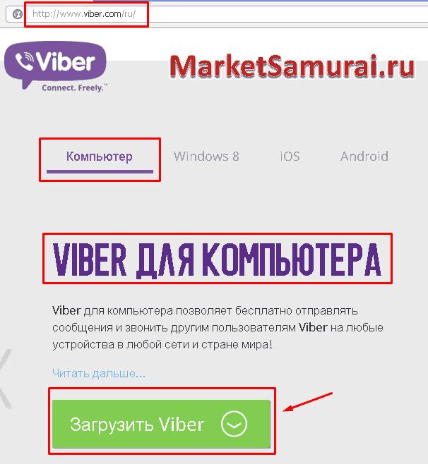 Загрузка Вабер