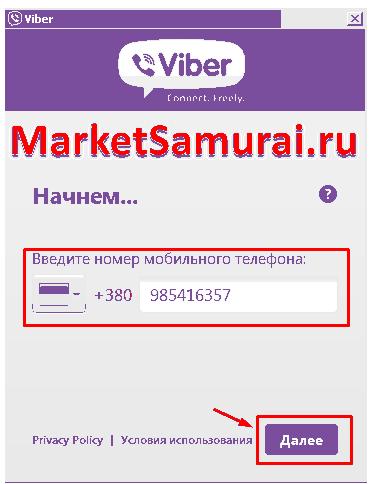 viber недопустимый номер
