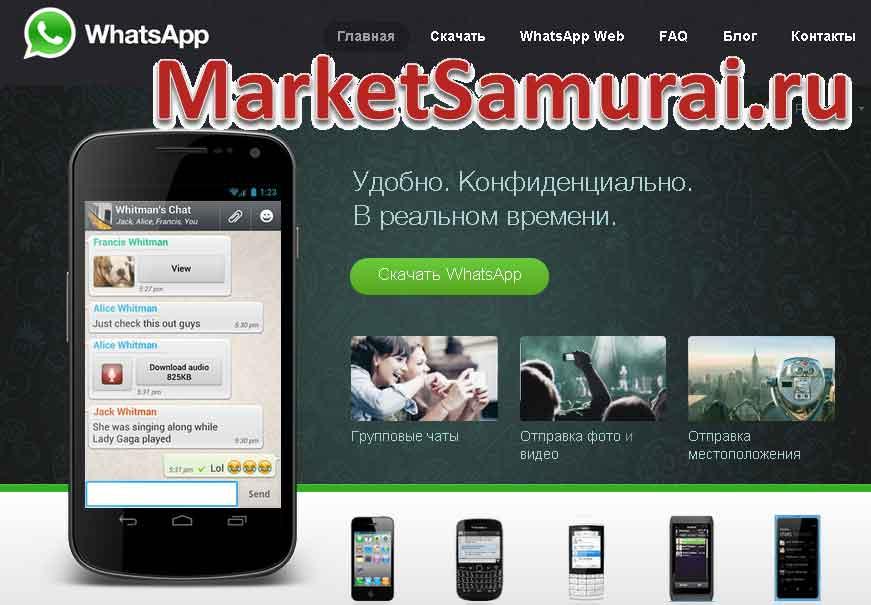 Какие услуги предоставляет Watsapp