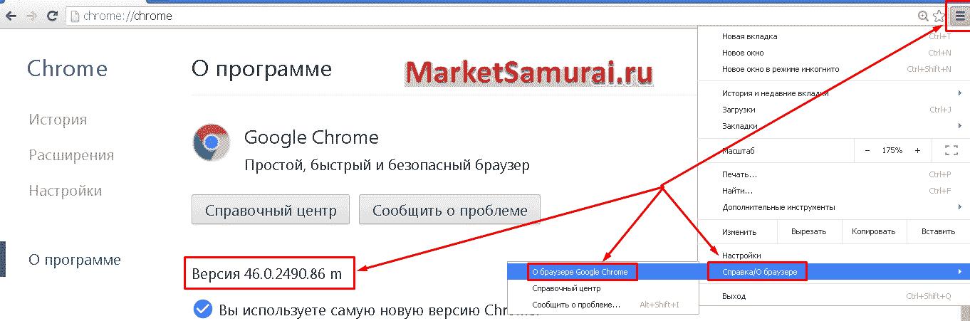 Вкладка «Расширения» инструментов Google Chrome