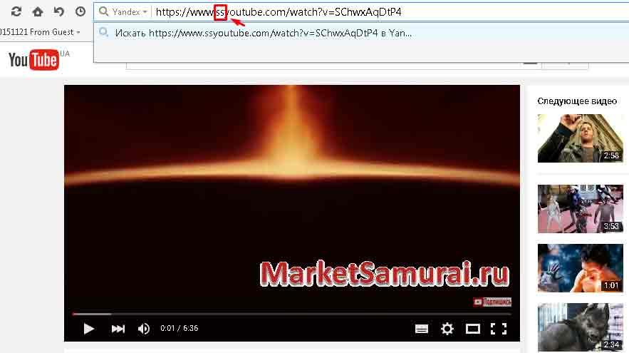 Показан адрес ролика Ютуб с добавленными «ss»
