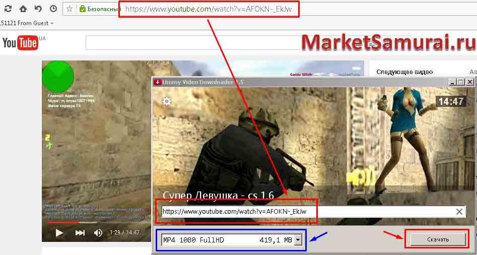 Показан интерфейс Ummy Video Downloader на фоне окна браузера с открытой вкладкой ролика Ютуба
