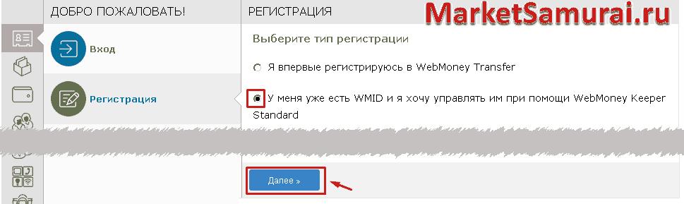 Отметка, что WMID уже имеется