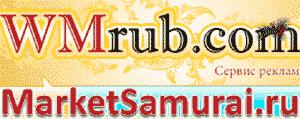 Логотип WMrub