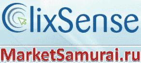 Логотип ClixSense
