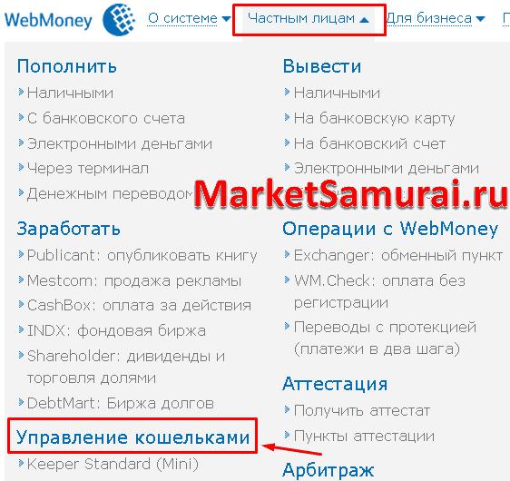 Раздел «Управление кошельками» в меню сайта Вебмани