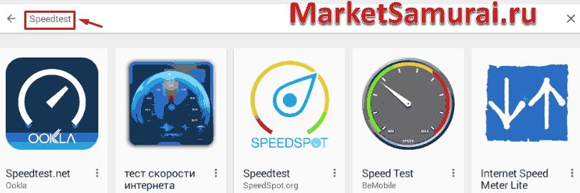 Дисплей Android со списком приложений для измерения скорости интернета