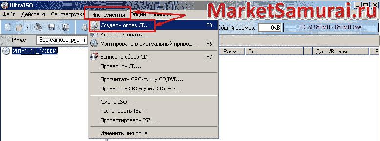 Пункт меню Создать образ CD…» в UltraISO