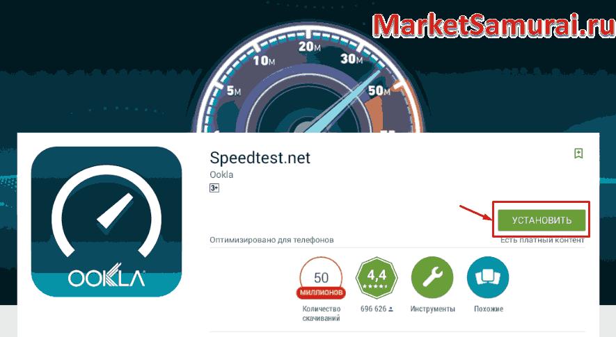 Кнопка «Установить» для инсталляции Speedtest.net на Android