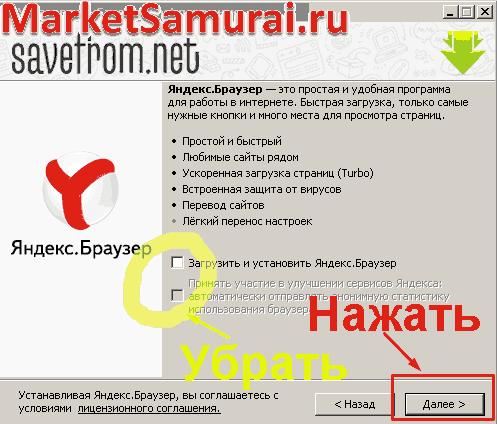 Показано предложение установить Яндекс браузер при инсталляции плагина