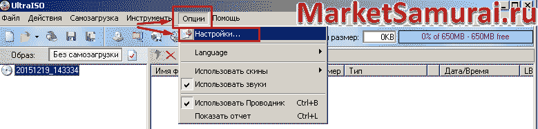 Меню «Опции => Настройки» в UltraISO
