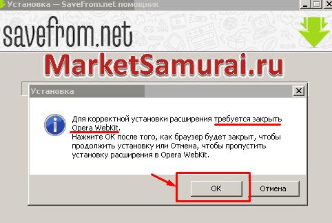 Показано требование закрыть браузер при установке плагина