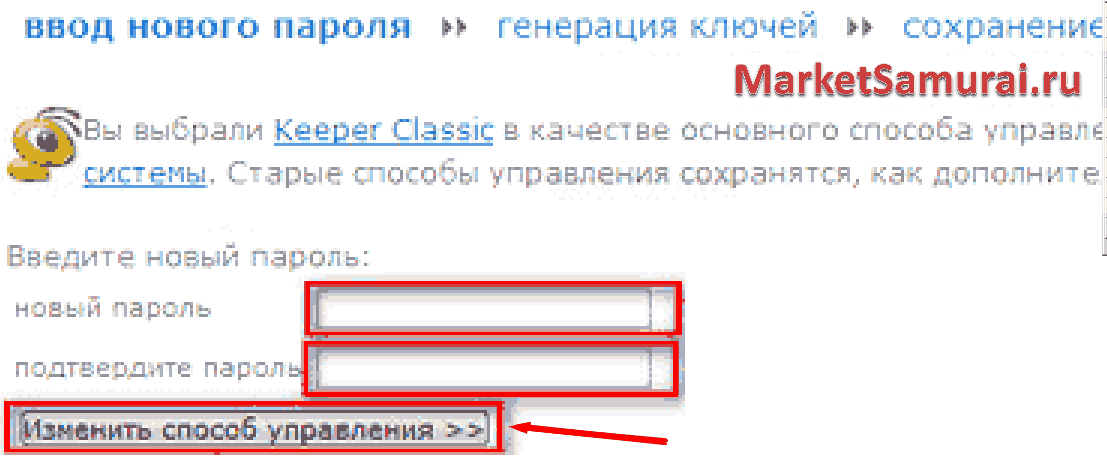 Поля ввода пароля для Кипер Классик