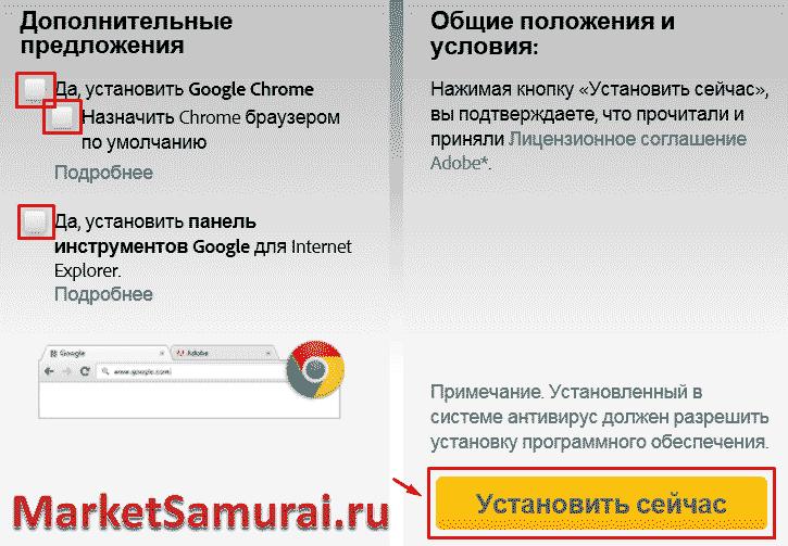 Первый шаг установки Адоб флэш плеера на Internet Explorer