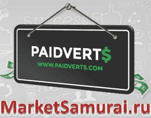 Логотип PaidVerts