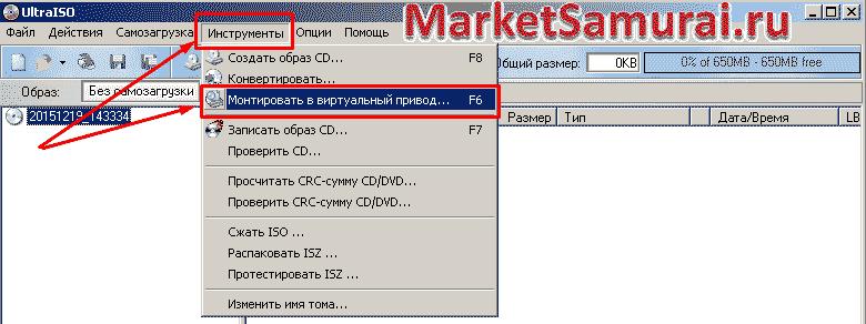 Пункт меню «Монтировать в виртуальный привод…» в UltraISO