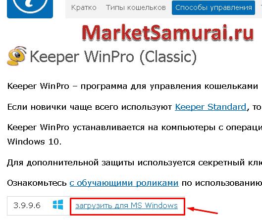 Ссылка скачивания Кипер Классик