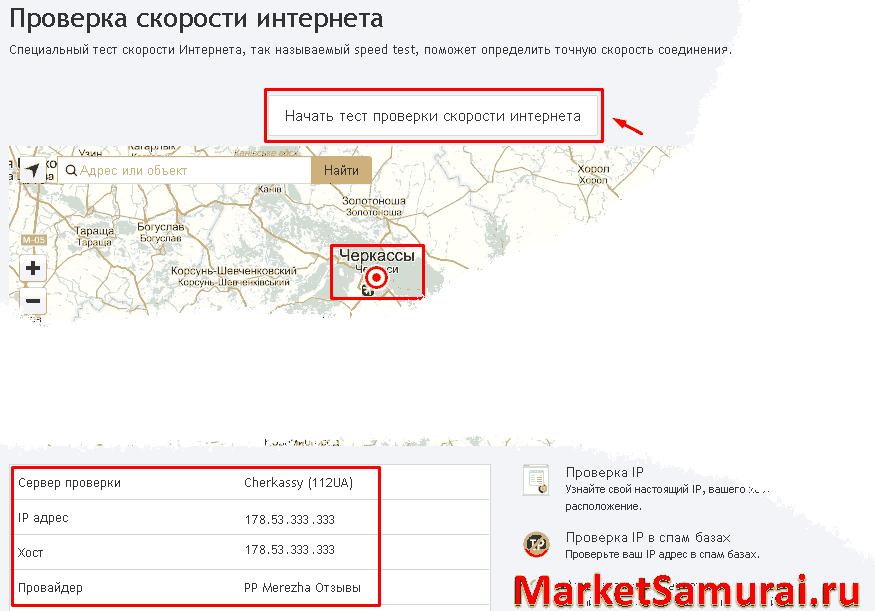 как измерить скорость интернета на своем компьютере с сайта pr-cy.ru