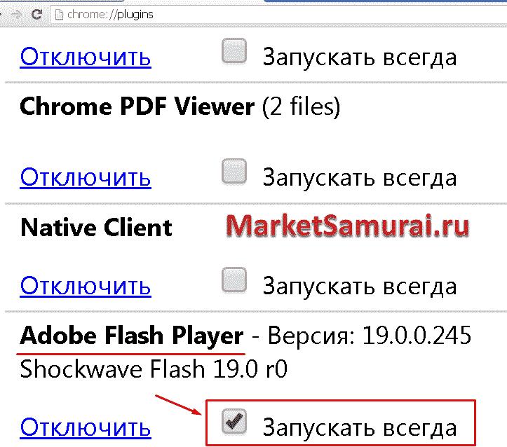 Опции включения Адоб флэш плеера в Google Chrome