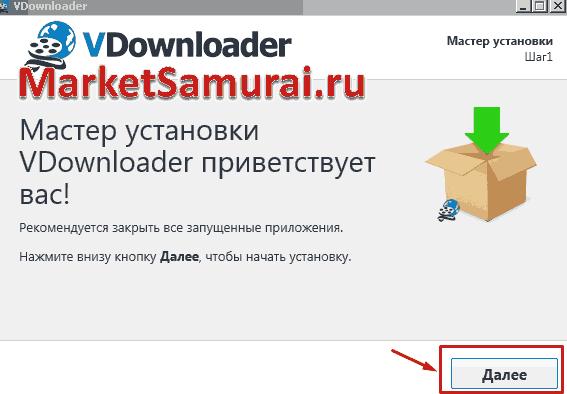 Окно первого шага установки VDownloader