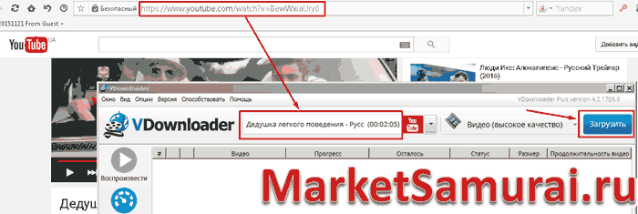 Интерфейс программы VDownloader на фоне ролика Ютуба