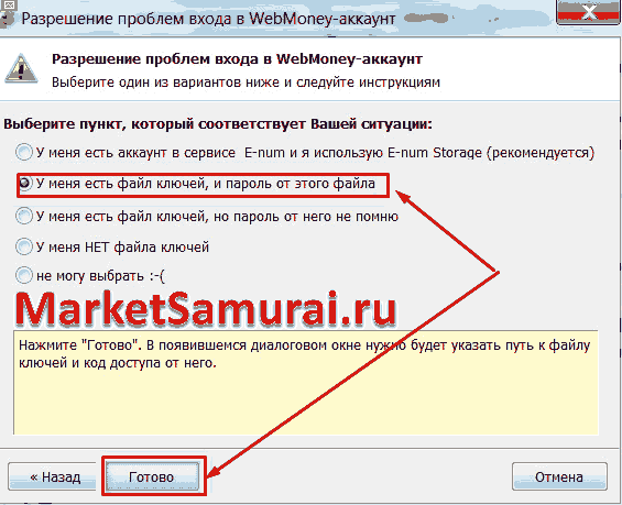 Отметка о наличии файла ключей и пароля Кипер Классик
