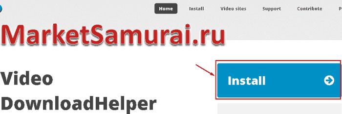 Показаны кнопка «Install» для установки плагина DownloadHelper скачивания видео с Ютуба