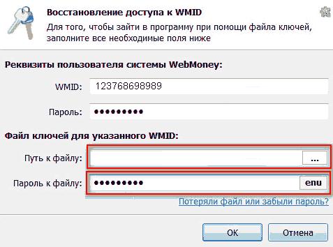Окно для указания пути к файлу ключей Кипер Классик
