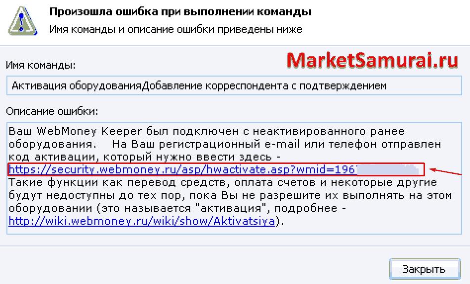 Ссылка для активации Кипер Классик