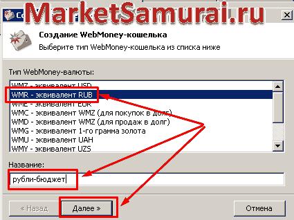 Окно выбора валюты нового кошелька Вебмани