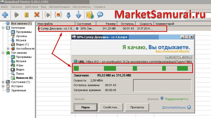 Интерфейс DownloadMaster с окном процесса скачивания