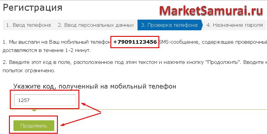 Поле ввода кода подтверждения телефона для Вебмани