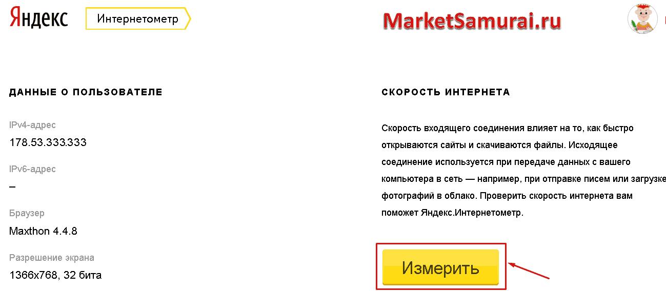 Кнопка измерения скорости интернета на yandex.ru